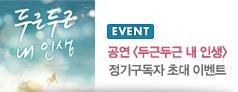 공연 <두근두근 내 인생> 정기구독자 초대 이벤트